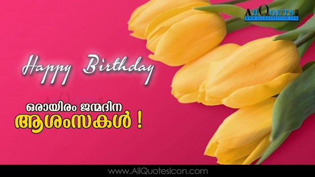 Malayalam Happy Birthday Malayalam Quotes Whatsapp Images Facebook Pictures Wallpapers Photos Happy Birthday Images Happy Birthday Fun Happy Birthday Wallpaper