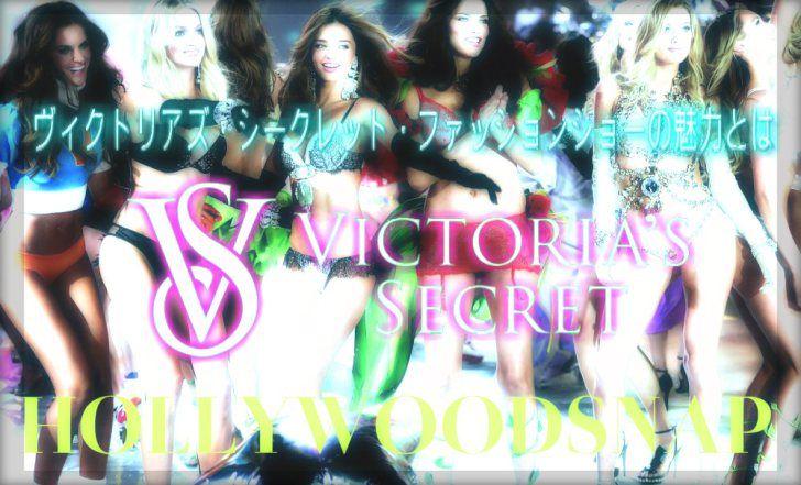 ヴィクトリアズ・シークレット・ファッションショーの魅力とは? http://hollywoodsnap.com/victorias_secret-fashion-show/