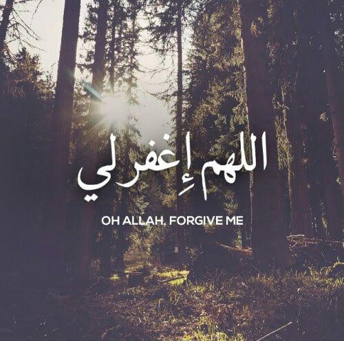 Astaghfirullah (I seek forgivenessfrom Allah)   Allah loves those who seek #forgiveness!   #repentance #Muslims