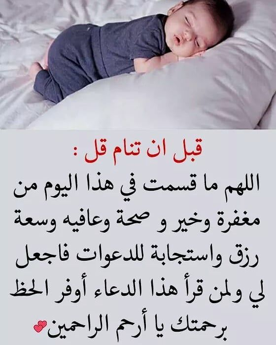 يارب تصبحون على خير Sandy Sandibel Good Night Sweet Dreams Duaa Islam Funny Pictures