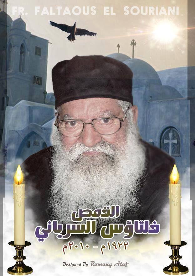 Fr Faltaous El Souriani The Syrian ابونا فلتاؤس السريانى Christianity Photo Church