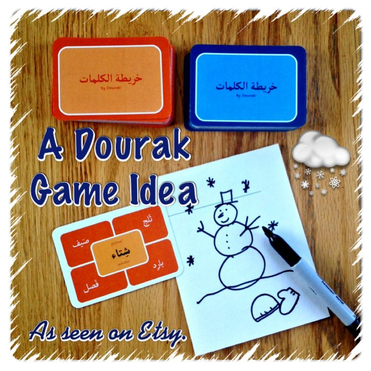 52 best Games in Arabic ألعاب بالعربية images on Pinterest In - artistic skills