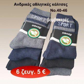 Πακέτο με 6 ζευγ. Ανδρικές κάλτσες αθλητικές βαμβακερές Μεγέθη 40-4...