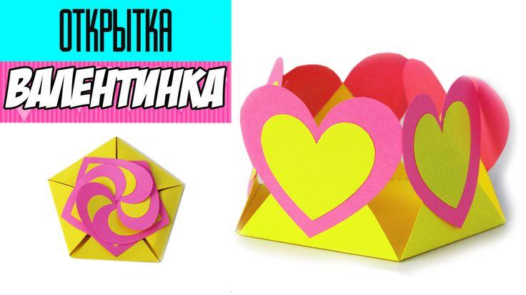 Валентинки открытки оригами, картинки