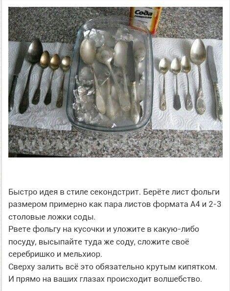 Чистим серебро и мельхиор