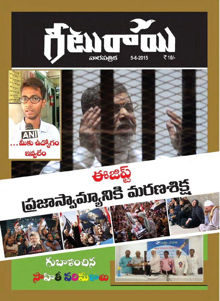 Geeturai Weekly Magazine June 1st Week 2015