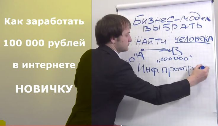 Как заработать в интернете первые 100 000 рублей. Как заработать деньги ...