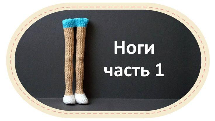 Каркасная кукла крючком, часть 1 (Ноги, часть 1). DIY Crochet doll, par...