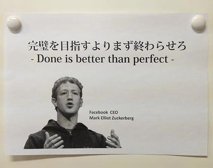 doneisbetterthanperfect_0924