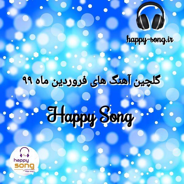 دانلود گلچین آهنگ های فروردین ماه ۹۹ Happy Song Best Songs Songs