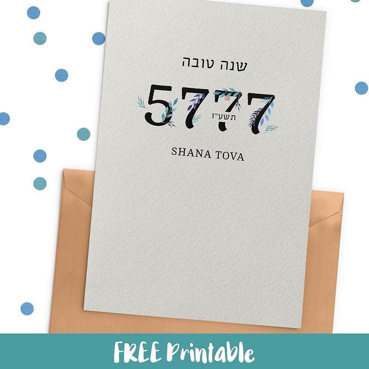 Get this beautiful #freebie on the blog NOW! Free printable Rosh Hashana card, shana tova, freebie, download, Jewish Holiday, Chag Sameach, Jewish New Year, 5777 by Isralove