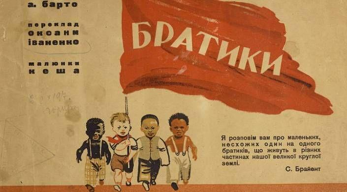 Американская библиотека выложила в Сеть советские детские книги
