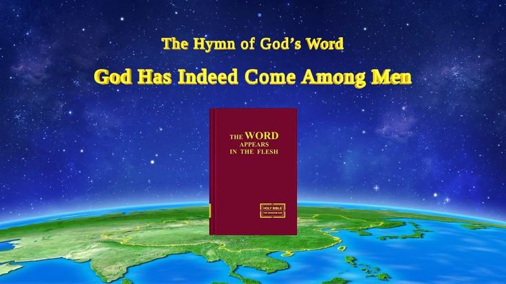 """The Hymn of God's Word """"God Has Indeed Come Among Men"""" 