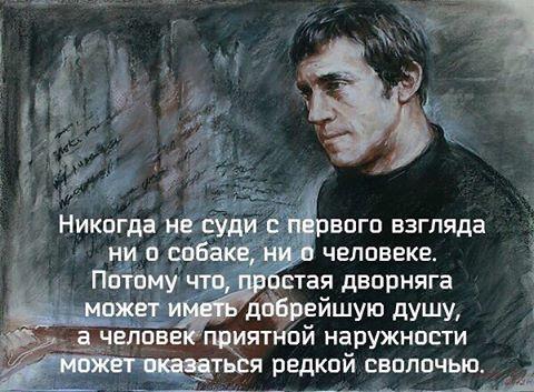 В. ВЫСОЦКИЙ