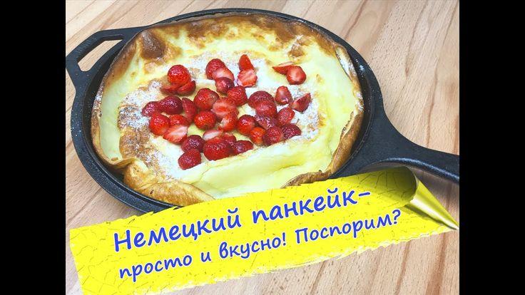 Немецкий панкейк (Dutch baby или German pancake) - блин из духовки!