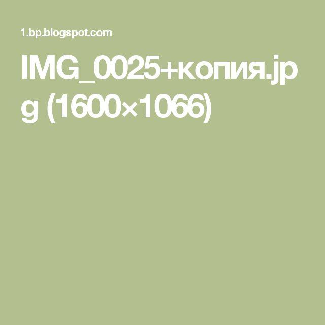 IMG_0025+копия.jpg (1600×1066)