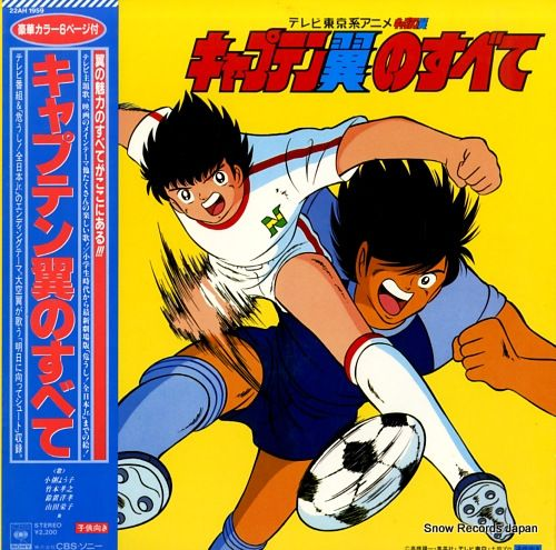 スノー・レコード・ブログ: アニメのレコード~「キャプテン翼」、「スケバン刑事」、「ムーミン」