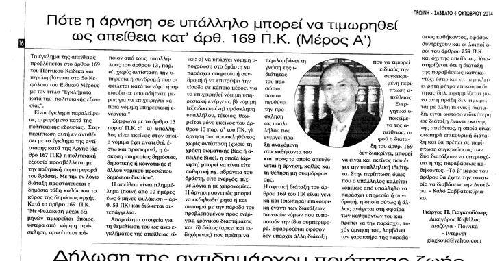 Σχετκά με το έγκλημα της απείθειας - Επισκεφθείτε το Νομικό Blog μου με αρθρογραφία, χρήσιμες πληροφορίες και ενημέρωση πάνω σε νομικά θέματα διαζυγίων, ποινικού και αστικού δικαίου  από το δικηγόρο Καβάλας Γιώργο Γιαγκουδάκη.- https://kavala-lawyer.blogspot.gr