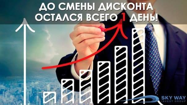 Дорогие друзья, смена дисконта произойдет уже сегодня, 20 октября, в 23:55 МСК. Перед Вами последний шанс воспользоваться условиями уходящего этапа. Смена этапа будет сопровождаться прекращением возможности приобретения всех Спец. Дисконтов и Рассрочек. После перехода компании на 8 этап, Вы сможете приобрести только Инвестиционные Программы. Подробнее здесь: https://goo.gl/qRnO4V
