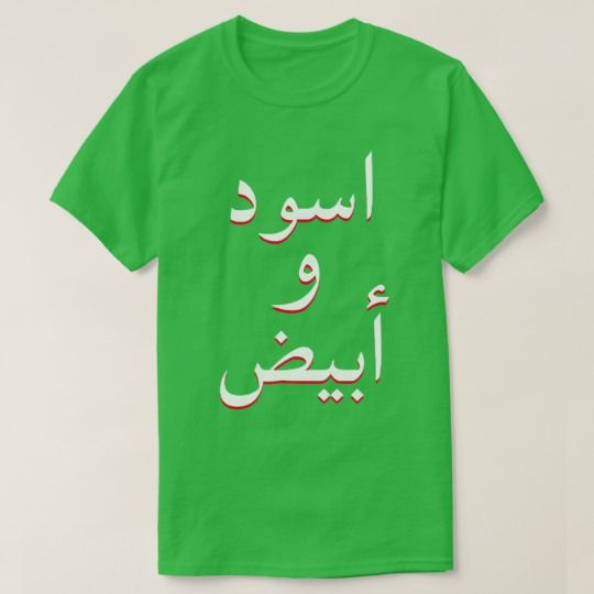 black and white in Arabic green T-Shirt black and white (اسود و ابيض) in Arabic. Get this for a trendy and unique green t-shirt with Arabic script in the color white and red. You can customize this t-shirt to give it you own unique look, you can change the text font and color, t-shirt type and add more text or change text.