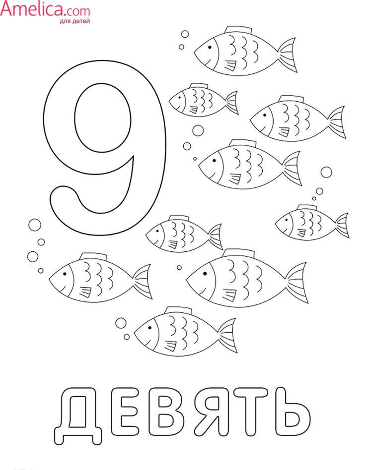 раскраски цифры от 1 до 10 для детей 2, 3, 4, 5, 6 лет ...