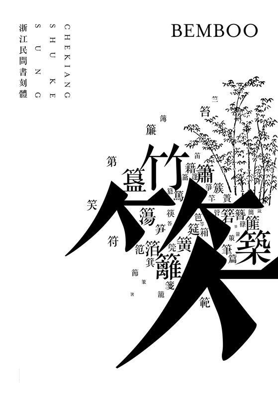 中国フォントデザインの現状 古書体のデジタル化