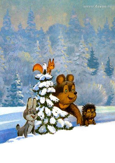 Зайчишка, белка, медвежонок и ежик прячутся за елкой открытка