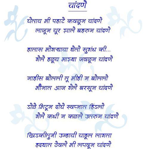 Chandane - #Marathi Kavita