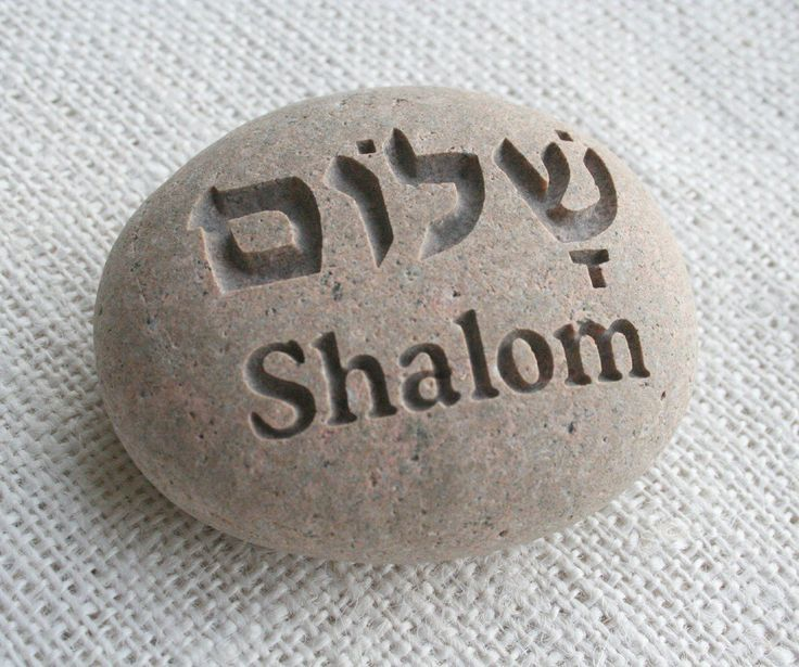 "Shalom - Hebrew, meaning ""Peace"""