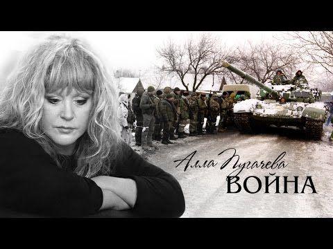 """Алла Пугачева - """"Война"""" - YouTube"""