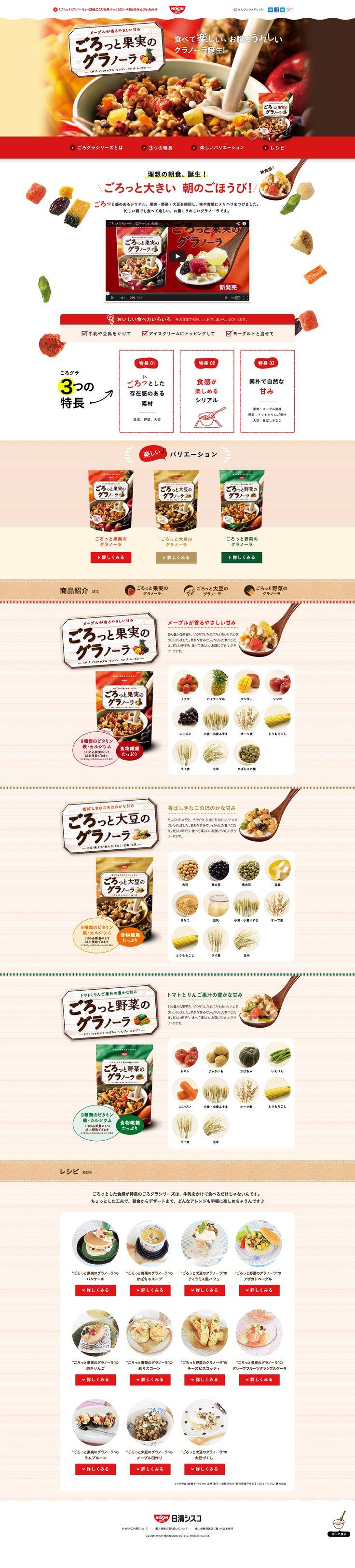 ごろっとグラノーラについて   ごろっとグラノーラ   日清食品グループ - http://www.gorogura.jp/