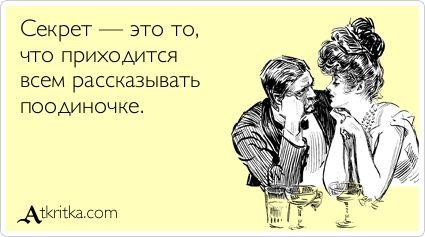 Секрет — это то, что приходится всем рассказывать поодиночке. / открытка №282013 - Аткрытка / atkritka.com
