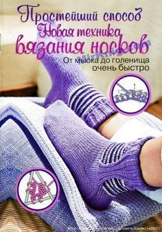 Простейший способ. Новая техника вязания носков.От мыска до голенища очень быстро: Дневник группы «ВЯЖЕМ ПО ОПИСАНИЮ»: Группы - женская социальная сеть myJulia.ru