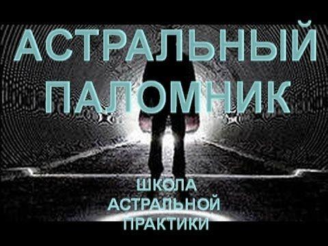 20 11 2013 - работа с чакрами, сонный паралич, перемещение в прошлое, пр...