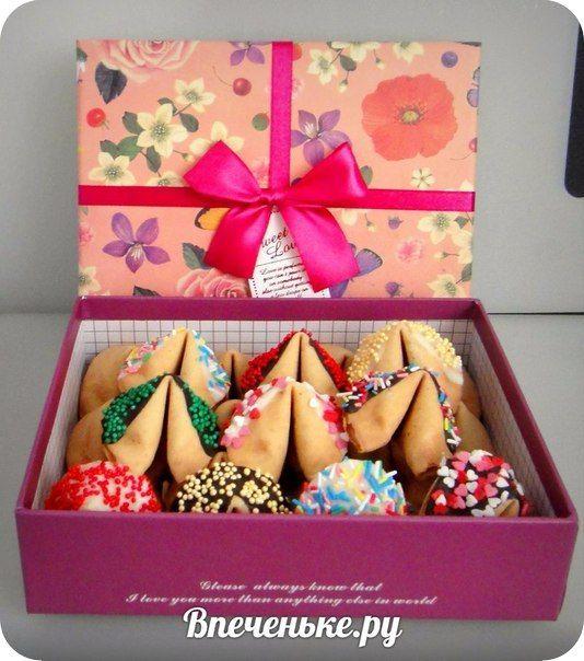 Хотели бы вы такой подарок?! ☺ #впеченьке #впеченькеру #печеньеспредсказаниями #печеньеудачи #fortunecookies