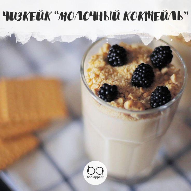 """Чизкейк """"Молочный коктейль""""  Простой чизкейк в кружке — идеальный вариант, когда хочется чего-нибудь вкусненького! Если под рукой нет греческого йогурта, попробуйте его заменить сметаной.  Приятного аппетита!  #десерты@bon"""