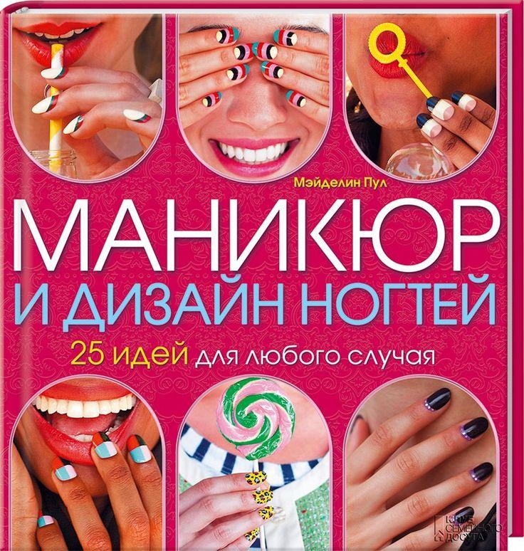 Nails Nails Nails in Russian!