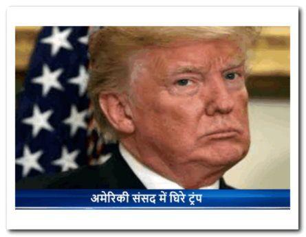 अफगान नीति तय न कर पाने पर अमेरिकी संसद में घिरे ट्रंप  अफगानिस्तान और पाकिस्तान में आतंकवादियों से लड़ने के लिए 'दमदार' रणनीति की कमी को लेकर अमेरिकी सांसदों ने ट्रंप प्रशासन की आलोचना की.  more info http://pratinidhi.tv/Top_Story.aspx?Nid=8968
