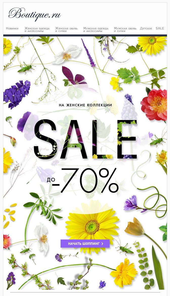 Sale 70 % на женские коллекции! | Awesome Screenshot