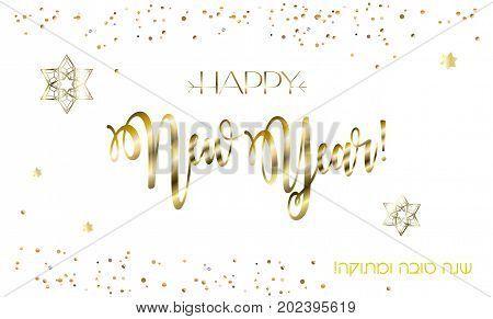 """Rosh Hashanah"" greeting card - Jewish New Year. Text ""Shana Tova!"" on Hebrew - Have a sweet year. Lettering, gold stars of David, confetti. Jewish Holiday vector illustration, decorative festive background."