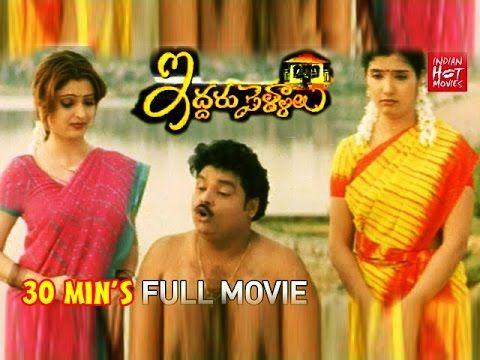 Irukintlo Idharu Pellalu 30Min's Movie || Latest Telugu Comedy and Roman...