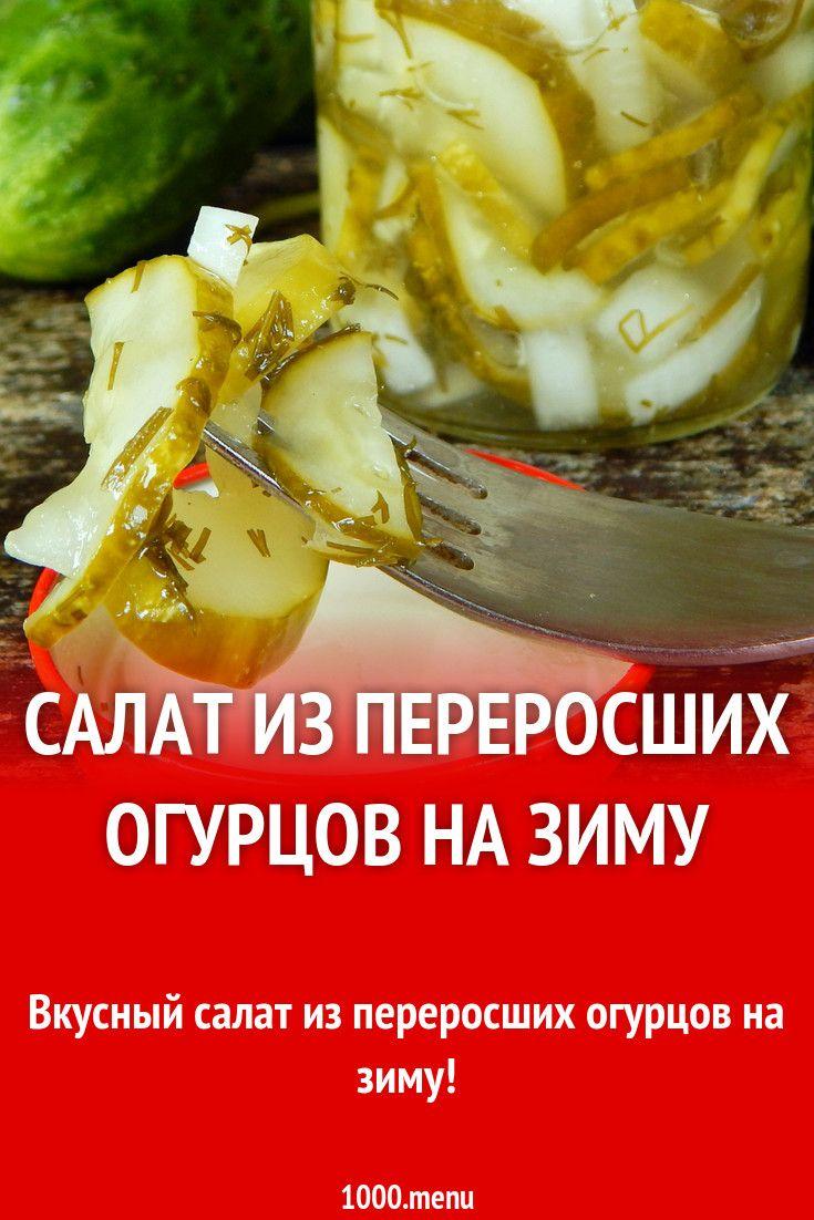 Салат из переросших огурцов на зиму рецепт с фото пошагово ...