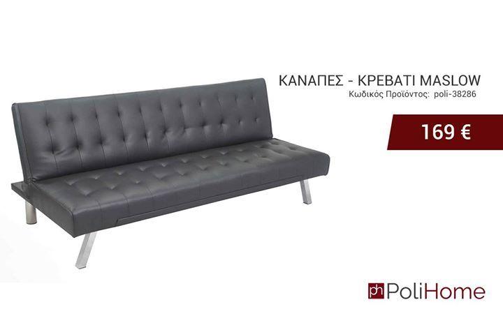 Καναπές - κρεβάτι Maslow: https://goo.gl/hxweCh   Μοναδική τιμή!   Αποστολές σε όλη την Κύπρο   Υπηρεσία συναρμολόγησης