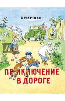 Самуил Маршак - Приключение в дороге обложка книги