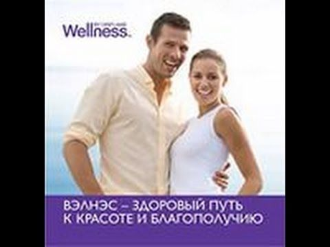 Welleness от Орифлейм ,фармацевт Надежда Ладошкина 1 ая часть. - YouTube