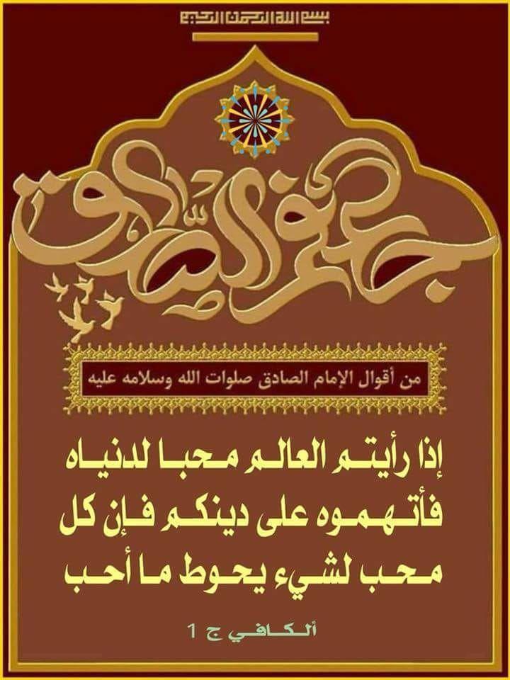 Pin By Abomohammad On أحاديث أهل البيت عليهم الصلاة والسلام Bait Hadith Calligraphy