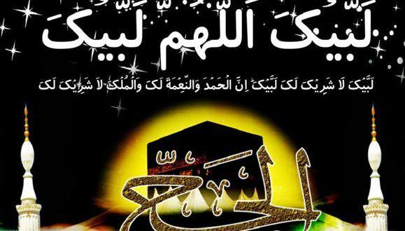 رسائل وسائط للحج كلنا نفسنا نزور بيت الله الحرام صور دينيه Islamic Images Islam Quran Youtube