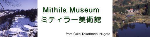 Mithila Museum in Japan Ooike, Tokamachi-shi, Niigata Pref. 948, Japan