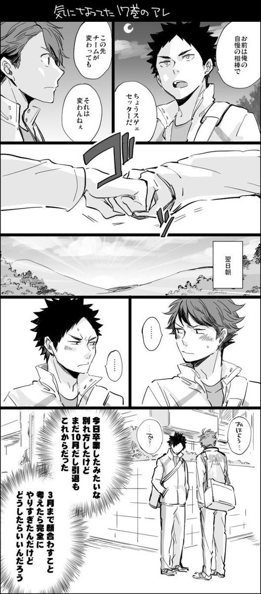 Hikyuu oikawa iwaizumi