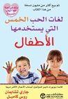 لغات الحب الخمس التي يستخدمها الأطفال by Gary Chapman